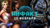 Инфакт от 20.02.2017 — Mass Effect: Andromeda, Battlefield 1, Overwatch…