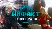 Инфакт от 21.02.2017 — Ghost Recon: Wildlands, Nioh, Final Fantasy, Here They Lie…
