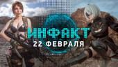 Инфакт от 22.02.2017 — Metal Gear Solid, NieR: Automata, Dungeons 3…