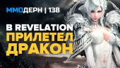 ММОдерн №138 — Final Fantasy 14 Stormblood, Revelation, Tiger Knight…