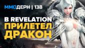 ММОдерн №138 — Final Fantasy 14 Stormblood, Revelation, Tiger Knight…