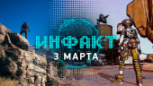 Инфакт от 03.03.2017 – Borderlands 3, Ghost Recon: Wildlands, The Legend of Zelda: Breath of the Wild…