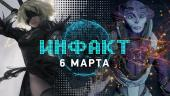 Инфакт от 06.03.2017 — Overwatch, Mass Effect: Andromeda, NieR Automata…