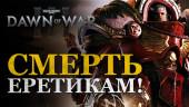 Dawn of War III — геймплей, подробности и интервью с гейм-дизайнером