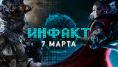 Инфакт от 07.03.2017 — Dawn of War III, Outlast II, Nintendo Switch…