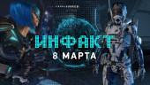 Инфакт от 08.03.2017 — Quake Champions, Mass Effect: Andromeda, No Man's Sky…