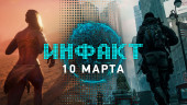 Инфакт от 10.03.2017 — Conan Exiles, Battalion 1944, Tom Clancy's The Division…