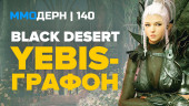 ММОдерн №140 — Black Desert, EVE Online, Dark and Light…
