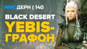 ММОдерн №140 — Black Desert, EVE Online, Dark and Light…