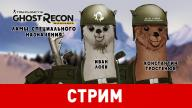 Tom Clancy's Ghost Recon: Wildlands. Ламы специального назначения