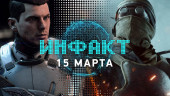 Инфакт от 15.03.2017 — Mass Effect: Andromeda, Middle-earth: Shadow of War…