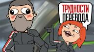 Трудности перевода. «Mass Effect. Золотое издание»