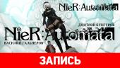 Nier: Automata. Мечтают ли андроиды о мини-юбках?
