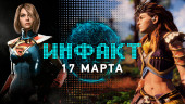 Инфакт от 17.03.2017 — Outlast II, Horizon: Zero Dawn, Summer Lesson, Injustice 2…