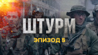 Штурм — эпизод 5
