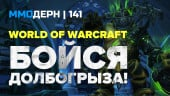 ММОдерн №141 — Lineage 2 Classic, ArcheAge, World of Warcraft…