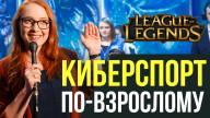 Студия Континентальной лиги LoL. Киберспорт по-взрослому