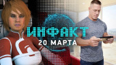 Инфакт от 20.03.2017 — Mass Effect: Andromeda, Titanfall 2, Switch, Sniper Elite 4…