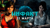 Инфакт от 21.03.2017 — The Evil Within 2, Uncharted: The Lost Legacy, Total War…