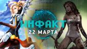 Инфакт от 22.03.2017 — Cyberpunk 2077, Overwatch, Sid Meier's Civilization VI…