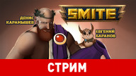 Smite. Двойной удар