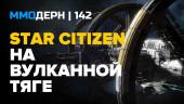 ММОдерн №142 — Star Citizen, EVE Online, Master x Master Online…