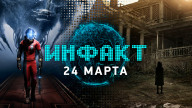 Инфакт от 24.03.2017 – For Honor, Resident Evil 7, Prey…