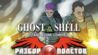 Разбор полетов. Ghost in the Shell: Stand Alone Complex