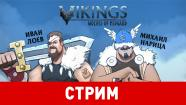 Vikings: Wolves of Midgard. На грани жизни и смерти
