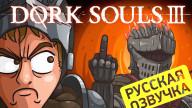 Dork Souls 3