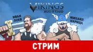 Vikings: Wolves of Midgard. На грани жизни и смерти