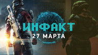 Инфакт от 27.03.2017 — StarCraft Remastered, Call of Duty WW 2, Mass Effect…
