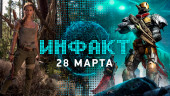 Инфакт от 28.03.2017 — Destiny 2, Tomb Raider (2018), Final Fantasy XV…