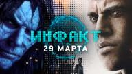 Инфакт от 29.03.2017 — Planescape: Torment, Prey, Mafia III: Faster, Baby!..