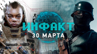 Инфакт от 30.03.2017 — Battlefield 1, Planescape: Torment — Enhanced Edition…