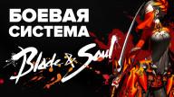 Blade & Soul. Боевая система