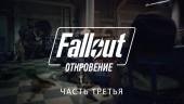 Fallout. Откровение — часть третья