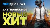 ММОдерн №143 — Battlegrounds, Conan Exiles, Escape from Tarkov…