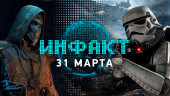 Инфакт от 31.03.2017 — Star Wars: Battlefront II, «ГВИНТ», Inner Chains…