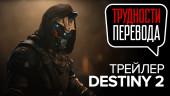 Трудности перевода… трейлера Destiny 2