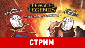 League of Legends. Лучше поздно, чем никогда