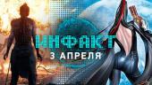 Инфакт от 03.04.2017 — Bayonetta (PC), Hellblade: Senua's Sacrifice, For Honor…