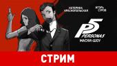 Persona 5. Маски-шоу