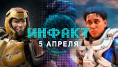 Инфакт от 05.04.2017 — Quake Champions, FlatOut 4, Mass Effect: Andromeda…