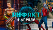 Инфакт от 06.04.2017 – Persona 5, Call of Duty в кино, Marvel Heroes Omega…