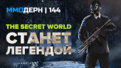 ММОдерн №144 — Sea of Thieves, Secret World Legends, Survarium…