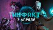Инфакт от 07.04.2017 — Project Scorpio, Diablo III, Overwatch, ME: Andromeda…