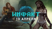Инфакт от 10.04.2017 — The Last of Us: Part II, Cyberpunk 2077, Battlefield 1…