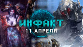 Инфакт от 11.04.2017 — Nioh, Minecraft, Horizon: Zero Dawn…