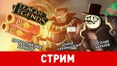 League of Legends. Продолжение банкета